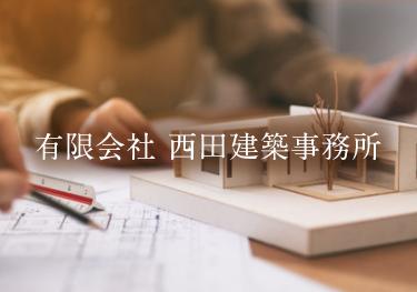 有限会社西田建築事務所